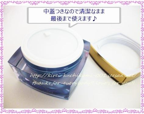 美カンヌ化粧品 口コミ.JPG